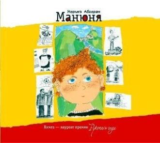 Аудиокнига Манюня