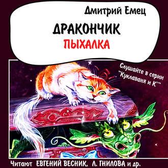 Аудиокнига Дракончик Пыхалка