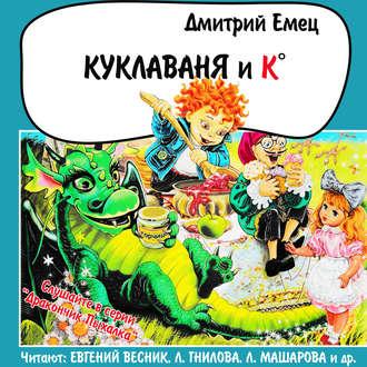 Аудиокнига Куклаваня и Ко