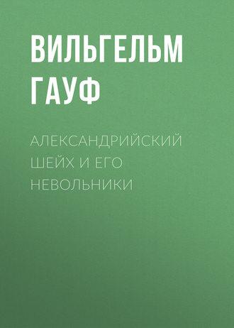 Аудиокнига Александрийский шейх и его невольники