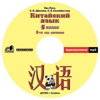 Аудиокнига Китайский язык. 5 класс. Аудиоприложение