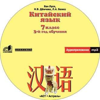 Аудиокнига Китайский язык. 7 класс. Аудиоприложение