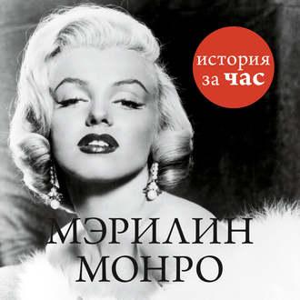 Аудиокнига Мэрилин Монро