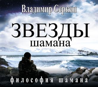Аудиокнига Звезды Шамана. Философия Шамана