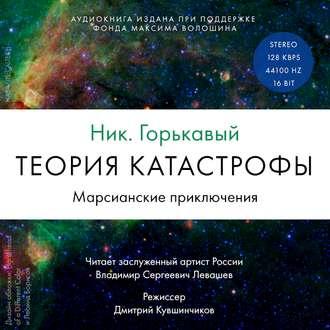Аудиокнига Теория катастрофы. Книга 1. Марсианские приключения