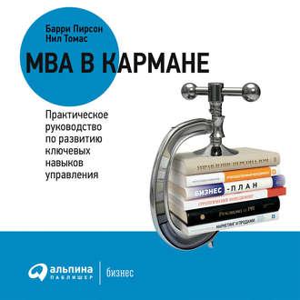 Аудиокнига Краткий курс MBA. Практическое руководство по развитию ключевых навыков управления