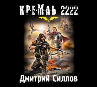 Аудиокнига Кремль 2222. Юг