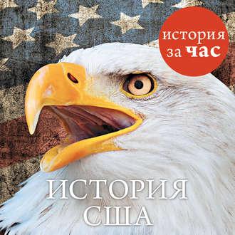 Аудиокнига История США