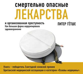 Аудиокнига Смертельно опасные лекарства и организованная преступность. Как большая фарма коррумпировала здравоохранение