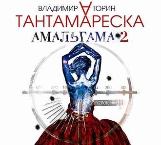 Аудиокнига Амальгама 2. Тантамареска