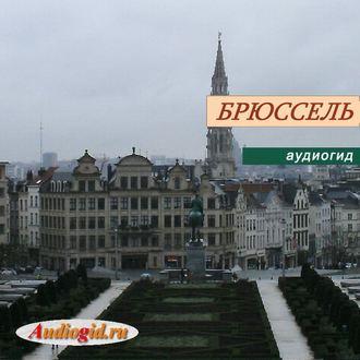 Аудиокнига Брюссель