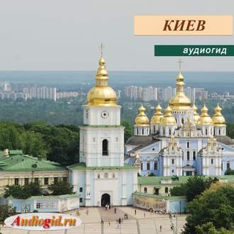 Аудиокнига Киев