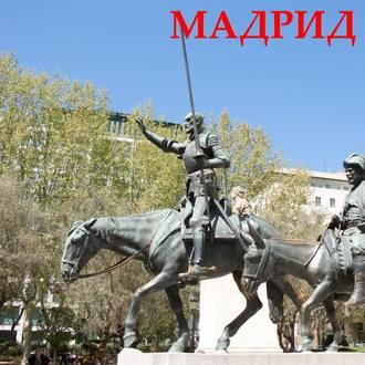Аудиокнига Мадрид