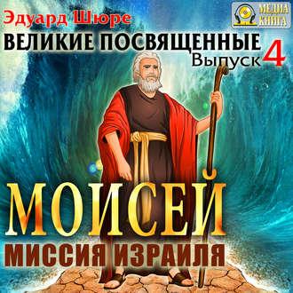 Аудиокнига Моисей. Миссия израиля. Выпуск 4