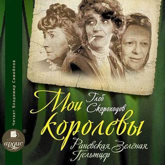 Аудиокнига Мои королевы: Раневская, Зелёная, Пельтцер