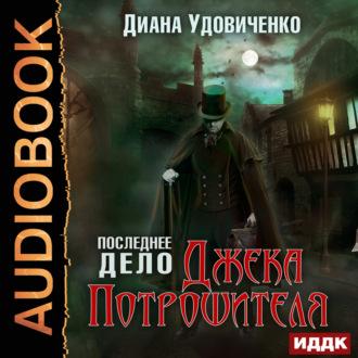 Аудиокнига Последнее дело Джека Потрошителя