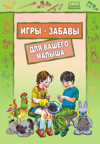 Купить Игры-забавы для вашего малыша: Пальчиковые игры. Игры с предметами. Игры с красками