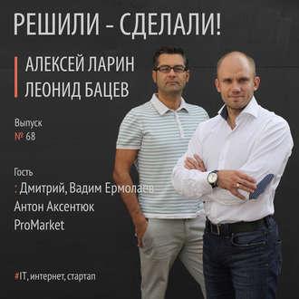 Аудиокнига ProMarket: основатель Дмитрий, СЕО иоснователь Вадим Ермолаев, менеджер проекта Антон Аксентюк