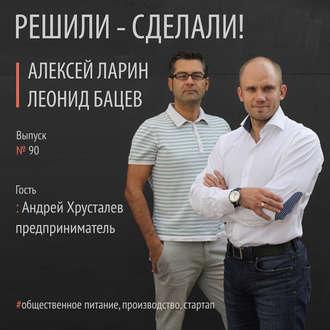 Аудиокнига Андрей Хрусталев человек, который решает иделает