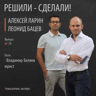Аудиокнига Владимир Беляев юрист инепофигист