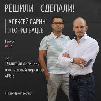 Аудиокнига Дмитрий Лисицкий генеральный директор компании Allbiz