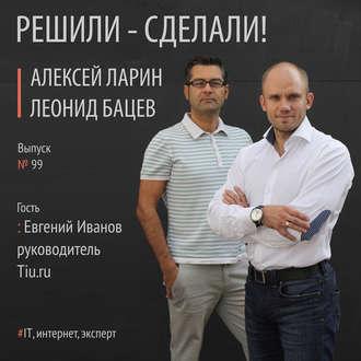 Аудиокнига Евгений Иванов руководитель портала товаров иуслуг Tiu.ru