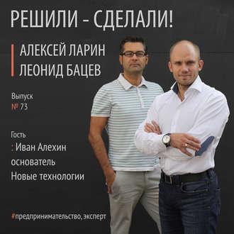 Аудиокнига Иван Алехин генеральный директор компании Новые технологии