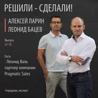 Аудиокнига Леонид Валь партнер компании Pragmatic Sales