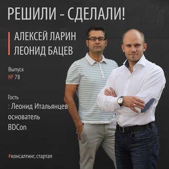 Аудиокнига Леонид Итальянцев консультант поразвитию бизнеса иоснователь компании BDCon
