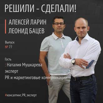 Аудиокнига Наталия Мушкарева эксперт вобластиPR имаркетинговых коммуникаций