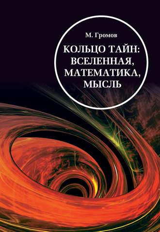 Купить Кольцо тайн: вселенная, математика, мысль