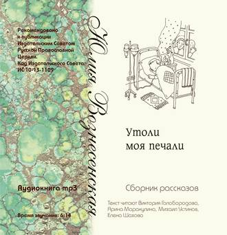 Аудиокнига Утоли моя печали (сборник рассказов)