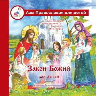 Аудиокнига Закон Божий для детей