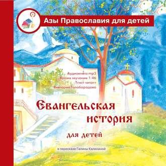 Аудиокнига Евангельская история для детей