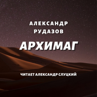 Аудиокнига Архимаг