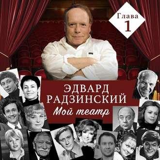 Аудиокнига Мой театр. Глава 1