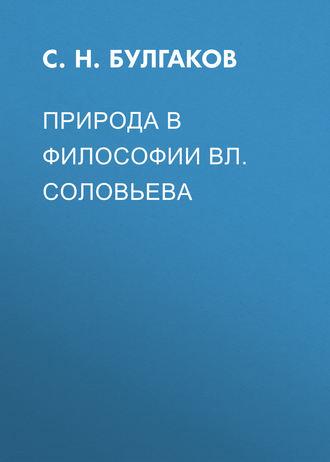 Аудиокнига Природа в философии Вл.Соловьева