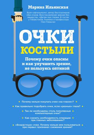 Купить Очки-костыли. Почему очки опасны и как улучшить зрение, не пользуясь оптикой