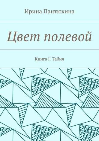 Купить Цвет полевой. Книга I. Табия