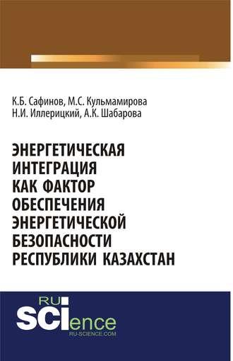 Купить Энергетическая интеграция как фактор обеспечения энергетической безопасности республики Казахстан