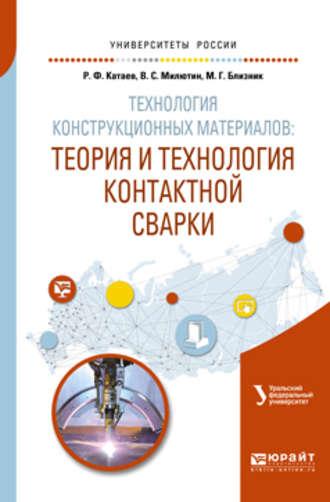 Купить Технология конструкционных материалов: теория и технология контактной сварки. Учебное пособие для вузов