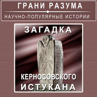 Аудиокнига Загадка Керносовского истукана