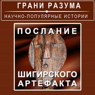 Аудиокнига Послание Шигирского артефакта