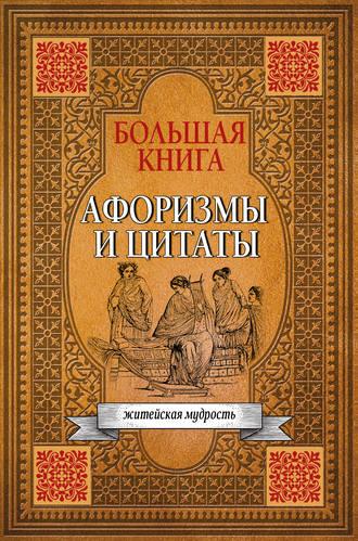 Купить Большая книга афоризмов, житейской мудрости и цитат
