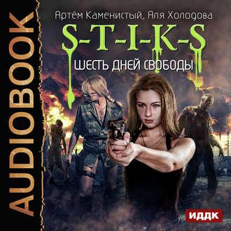 Аудиокнига S-T-I-K-S. Шесть дней свободы