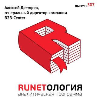 Аудиокнига Алексей Дегтярев, генеральный директор компании B2B-Center