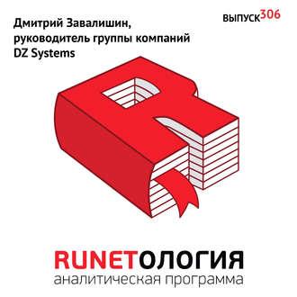 Аудиокнига Дмитрий Завалишин, руководитель группы компаний DZ Systems