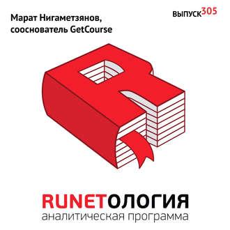 Аудиокнига Марат Нигаметзянов, сооснователь GetCourse