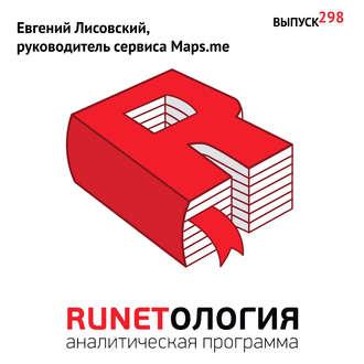 Аудиокнига Евгений Лисовский, руководитель сервиса Maps.me