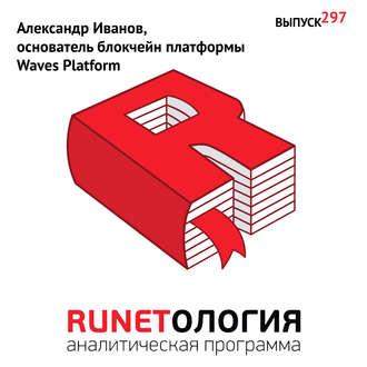Аудиокнига Александр Иванов, основатель блокчейн платформы Waves Platform